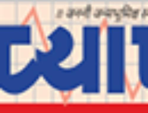 Vyapar newspaper Mumbai